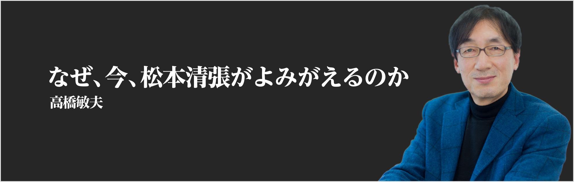 『松本清張 「隠蔽と暴露」の作家』著者高橋敏夫氏インタビュー