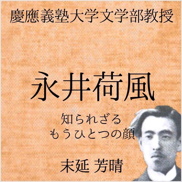 慶應義塾大学文学部教授 永井荷風 ―知られざるもうひとつの顔―