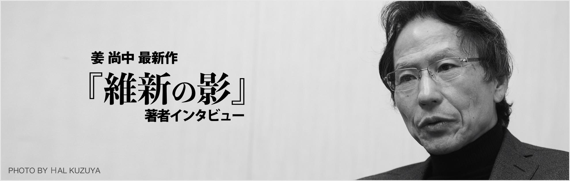 日本近代の〝記憶の痕跡〟をたどる