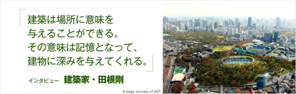 いま日本でもっとも注目されている若手建築家が考える、建築の未来。