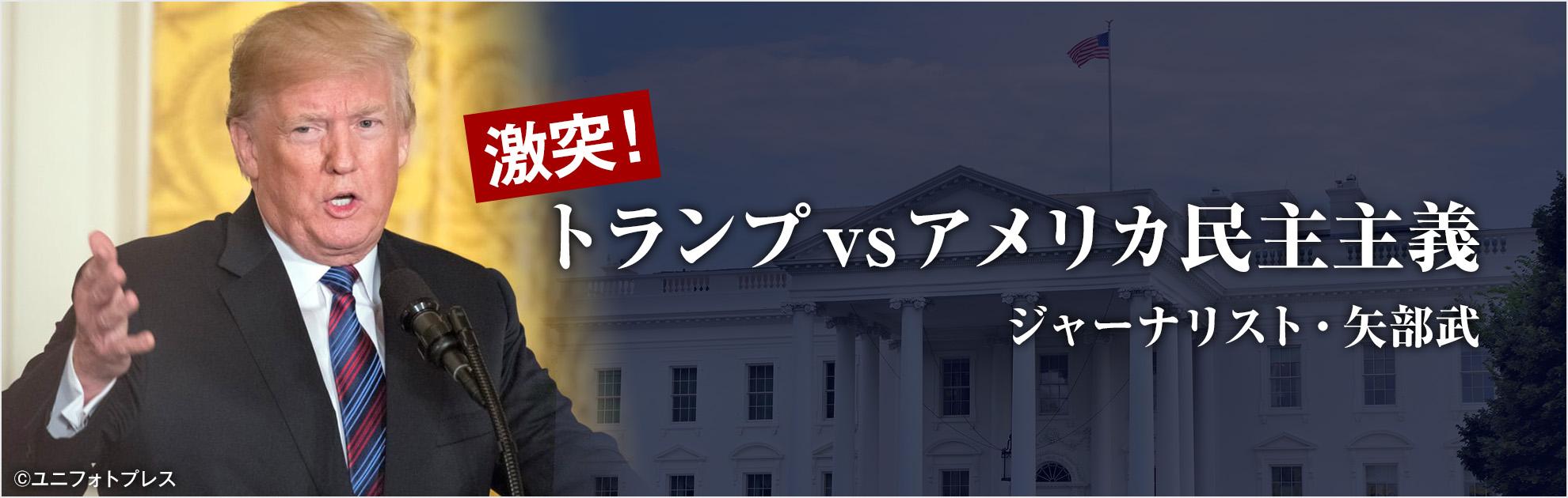 シリーズ 米国ニュース解説「トランプ弾劾・解任への道」
