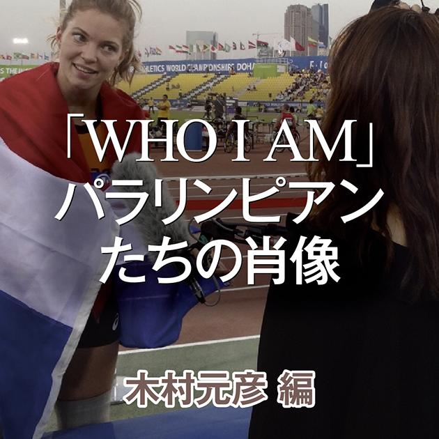 WHO I AM パラリンピアンたちの肖像
