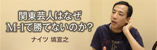 優勝した芸人には絶対わからない、超クレバーなM-1必勝法!