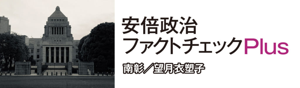 安倍政治 ファクトチェックPlus