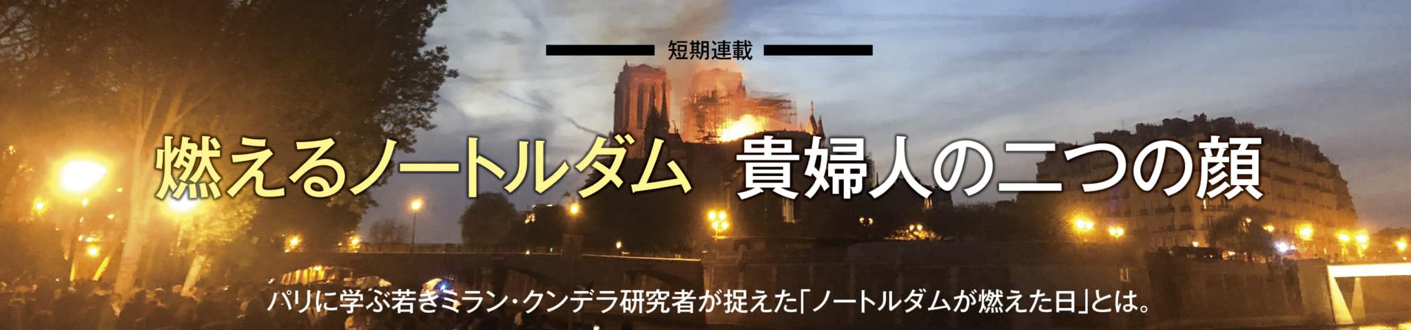 【短期連載】燃えるノートルダム 貴婦人の二つの顔