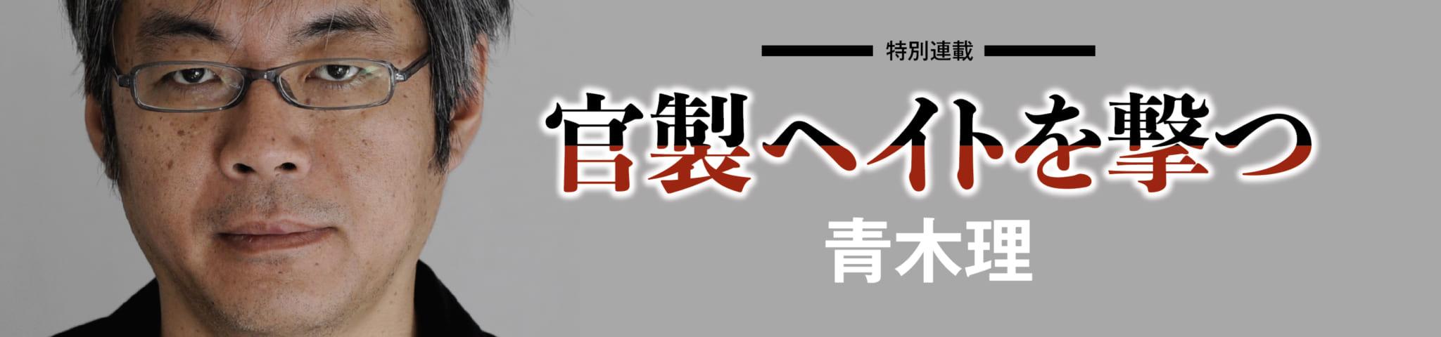 【青木理 特別連載】官製ヘイトを撃つ