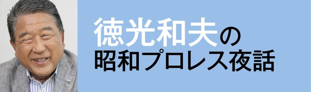 徳光和夫の昭和プロレス夜話