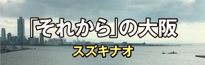 「それから」の大阪