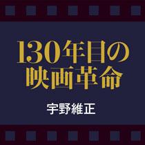 130年目の映画革命