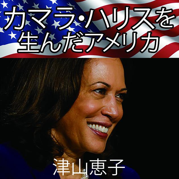 カマラ・ハリスを生んだアメリカ