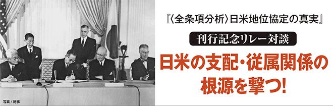 日米の支配・従属関係の根源を撃つ!