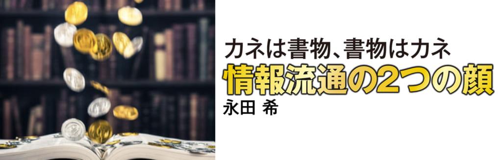 カネは書物、書物はカネ 情報流通の2つの顔