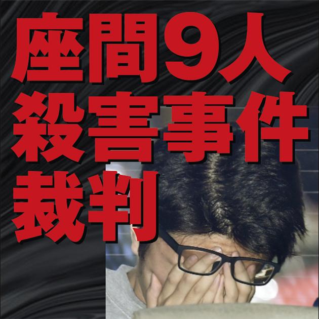 連載:座間9人殺害事件裁判